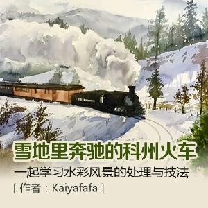 雪地里奔驰的科州火车
