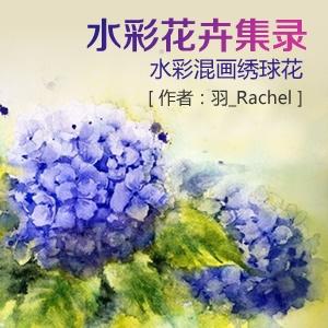 水彩花卉集录