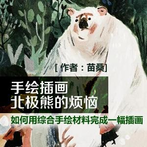 手绘插画北极熊的烦恼