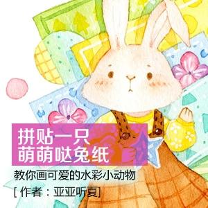 拼贴一只萌萌哒兔纸