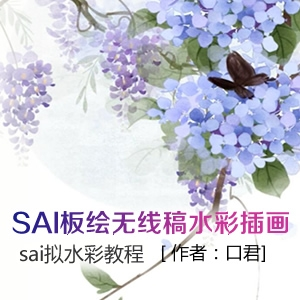 SAI板绘无线稿水彩插画-花卉A