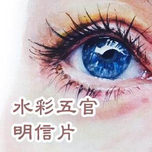 写实水彩眼睛明信片