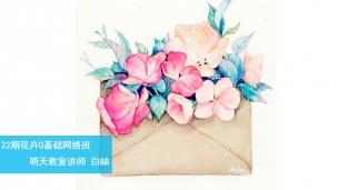22期花卉0基础0805