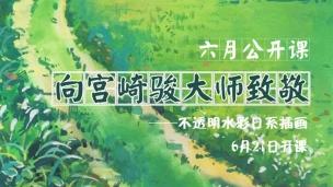致敬宫崎骏—不透明水彩公开课