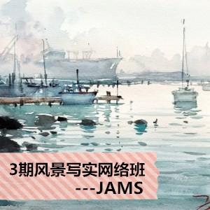 3期风景写实网络班J-0206