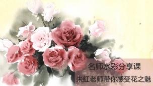 名师水彩分享课录播集锦