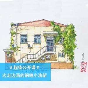 #七月淡彩录播# 边走边画的钢笔淡彩小清新录播集锦