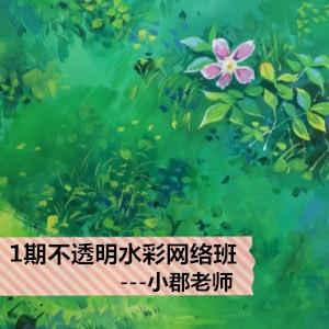 1期不透明水彩网络班sun-1219