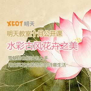 十月公开课 古风花卉之美