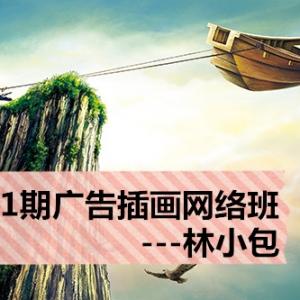 1期广告插画网络班B-0226-0306
