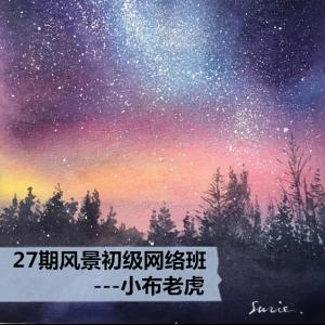 27期风景初级网络班S-0921