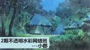 0107-2期不透明水彩网络班P-日x-15次