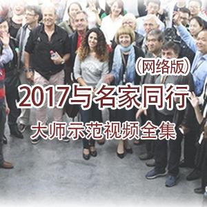 2017与名家同行示范合集