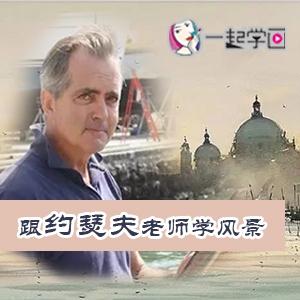 2017与名家同行-约瑟夫专辑