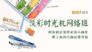 """1期""""淡彩时光机""""网络班"""