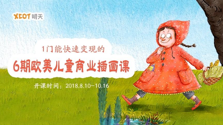 6期欧美儿童插画网络班