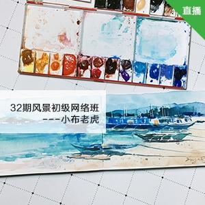 32期风景初级班网络班0815-三