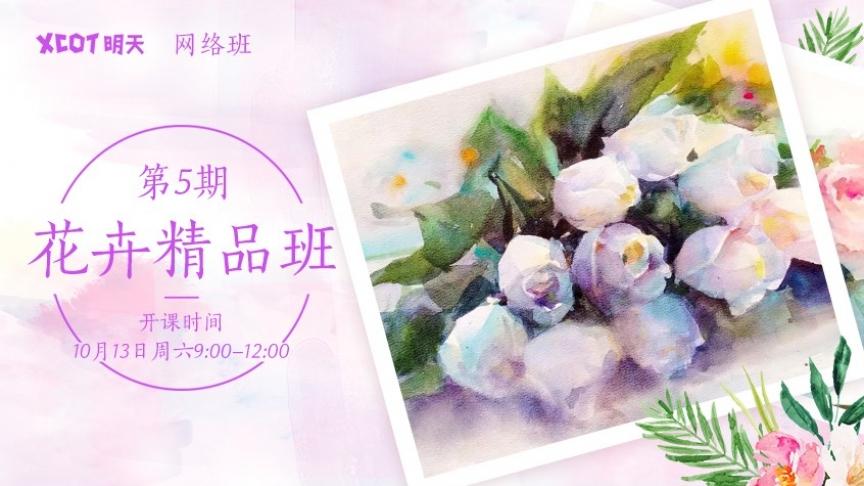 5期花卉精品网络班