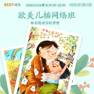 8期欧美儿童插画网络班