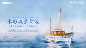 33期风景初级班网络班1106-二