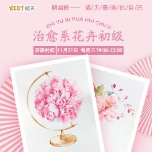 35期花卉初级网络班