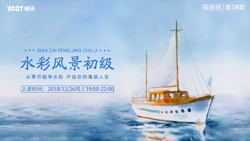 34期风景初级班网络班1226-三