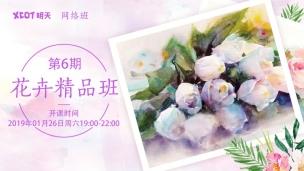 0126花卉精品6期网络班
