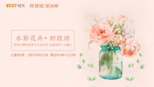 0224花卉初级36期网络班