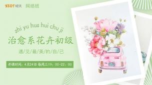 0424花卉初级37期网络班