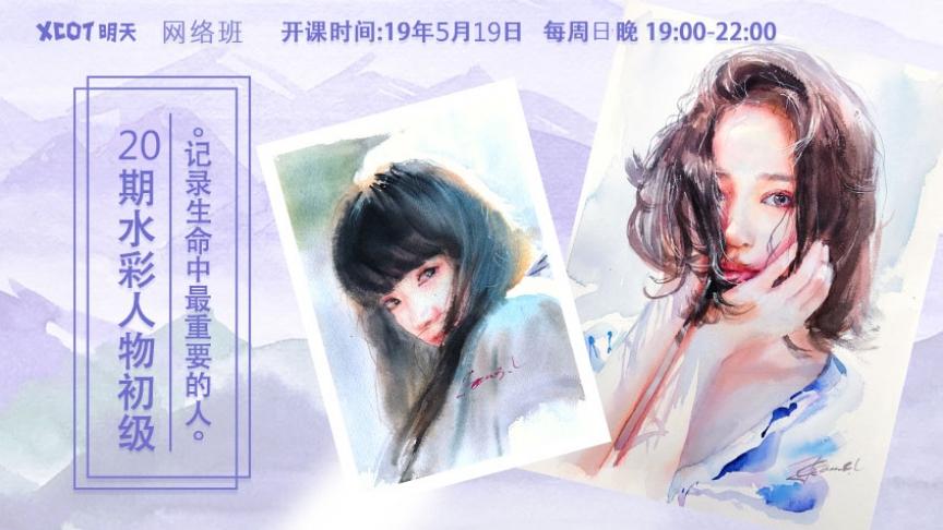 0519人物初级20期网络班J-日w