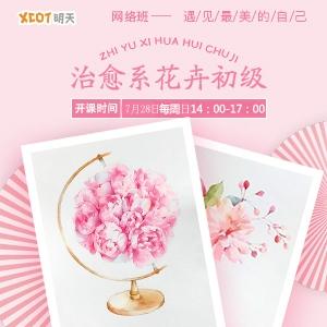 0728花卉初级38期网络班G日pm