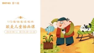 0811欧美儿童13期插画网络班