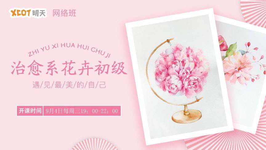 0904花卉初级40期网络班G三w