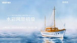 0908风景初级39期网络班S日S