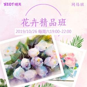 1026花卉精品8期J六w