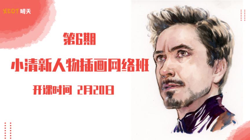 0220小清新水彩人物6期