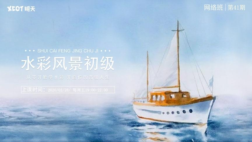 0228风景初级41期-五