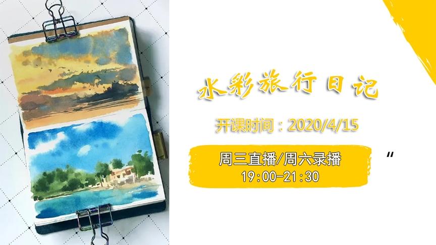 0415旅行日志1期S三六w