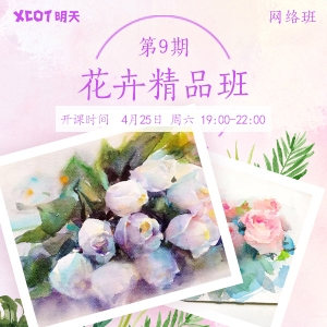 0425花卉精品9期J六w
