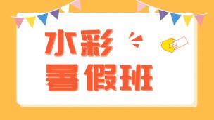 0720水彩4期暑假班